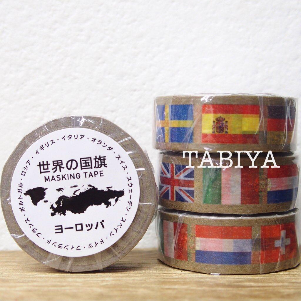 「東京カートグラフィック マスキングテープ 世界の国旗 ヨーロッパ」 https://t.co/8s3k7WI5TV
