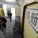 【活用を検討】わずか8カ月しか使用されなかった銀座線新橋駅にある「幻のホーム」を公開 https://t.co/dTAdOOlAtR 1939年9月に廃止されて以降、留置線などに使われ、一般には公開されていない。 https://t.co/hgN9bsf9tE