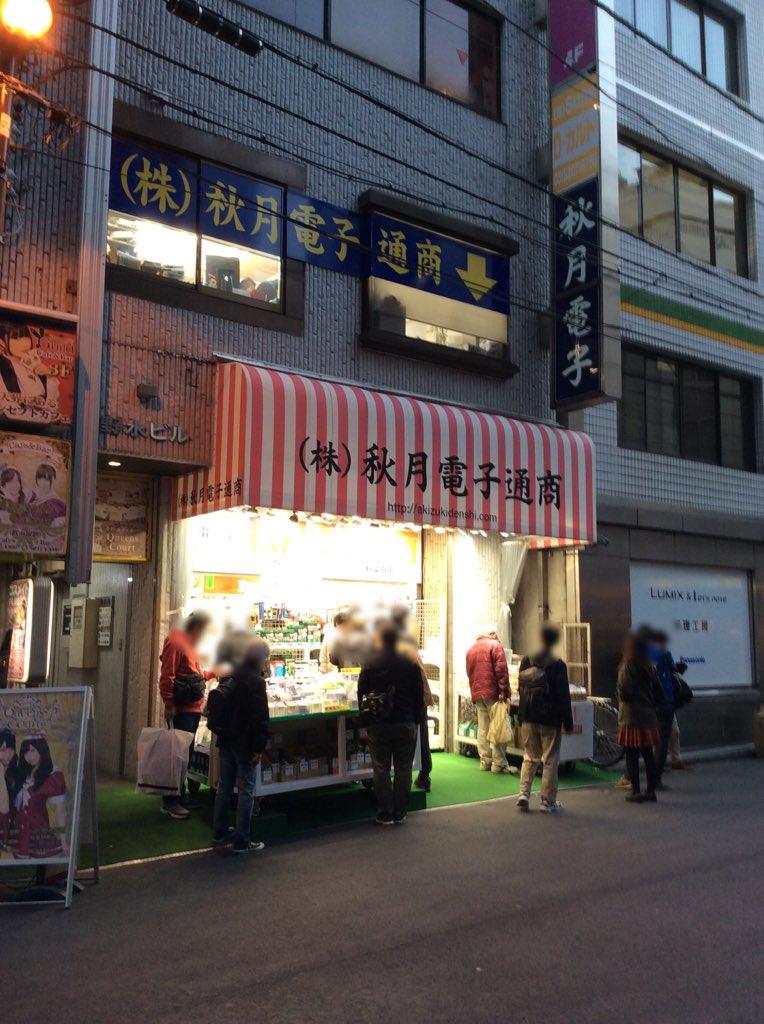 まさか秋葉原の老舗・秋月電子通商がプロデューサーを支援する日が来るとは思わなかったな #akiba https://t.co/leeB85mm59