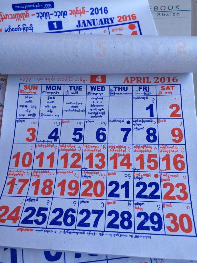 祝日はミャンマーの祝日(そりゃそうだ)。4月の祝日すごい。 https://t.co/tlSQVQe0cz