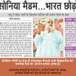 Asaram BapuJi is targeted as He openly confronted disguised steps of Missionaries! #SICKularConversions https://t.co/ZJ51wDP56P