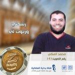 محمد المكي https://t.co/k6Vy2CWIBG