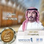 سعود فهد https://t.co/zOqnHaUhmq