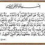 اقرأ آية الكرسي قبل نومك فإنها حافظة لك بإذن الله. https://t.co/p7nBfNYHRz