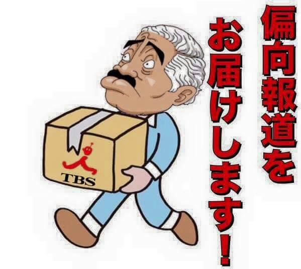 @yamagiwasumio @hiromitanaka5 @mauntaki RT@sazareishinokai お断りします。#岸井成格 https://t.co/TSbB6dY33G #与良 #毎日新聞 #おおさか維新の会 偏向報道をお届けします