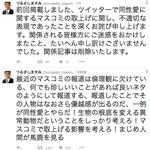 同性愛について「生物の根底を変える異常動物」と仰った部分を「不適切な表現」としてお詫びなさっているのだと思いますが、貴方様の仰りたかった事を「適切な表現」ではどのように表現出来るか、お示し下さい。 @turusashi_masum https://t.co/bf1P61CDnC
