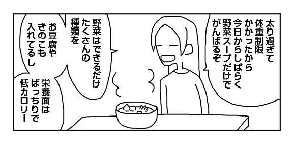 【漫画】妊婦のダイエットと子宮の中 https://t.co/f7rR36ckzO