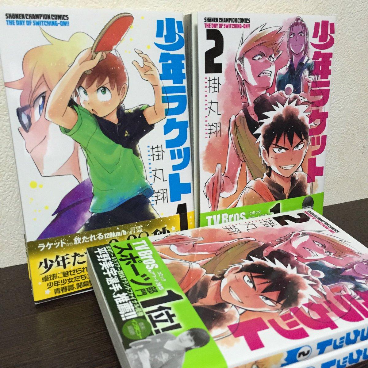 届いた〜〜〜〜!!!『少年ラケット』2巻は12月8日発売ですよ!!!来週!いぇい! https://t.co/D9LoJC1EKc