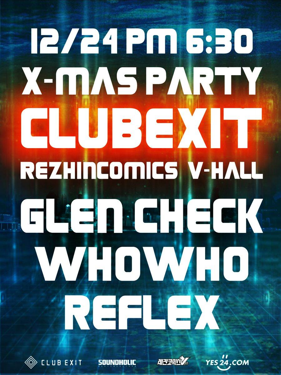 [CLUB EXIT X-MAS PARTY !] 15.12.24 THU. PM 6:30 브이홀 글렌체크 후후 리플렉스 https://t.co/fa1s6jj9wQ https://t.co/WhIQ2LaEVY