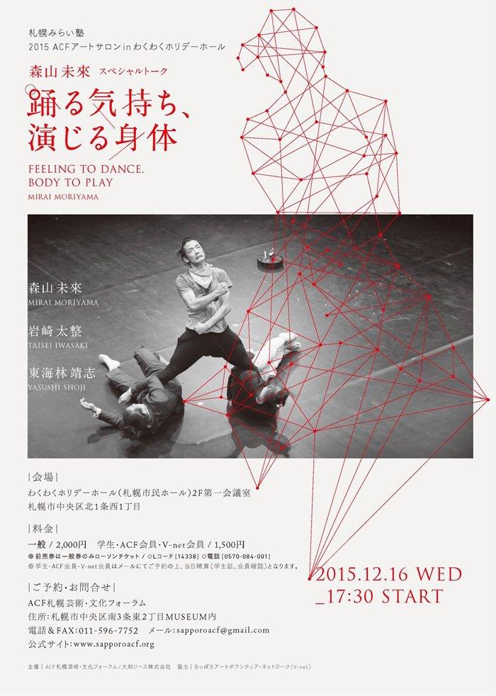 森山未來さんをお招きしてトークイベントやります。ACFアートサロン 森山未來スペシャルトーク「踊る気持ち、演じる身体」12/16(水)わくわくホリデーホール第1会議室にて。https://t.co/wOsmShVxtj https://t.co/l0eAShX1DN
