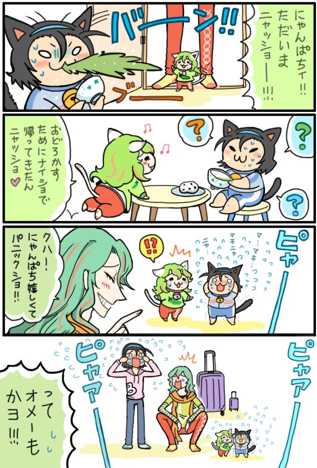 ( ㅍДㅍ) ピャアアアアアアアアーーーー (눈Д눈:ζ とりあえず深呼吸するショ!!!  【再会】 #toumaki_60min https://t.co/heCp7MdHxY
