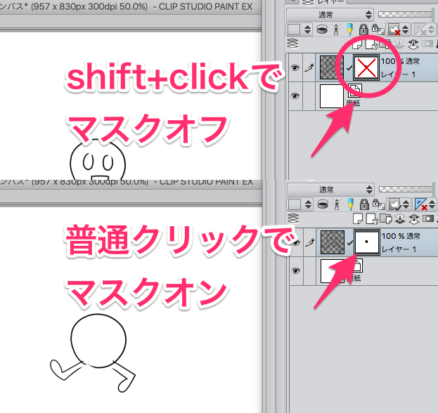 shift+クリックでマスク非表示 #CLIP_STUDIO https://t.co/yE4hsUCXtB