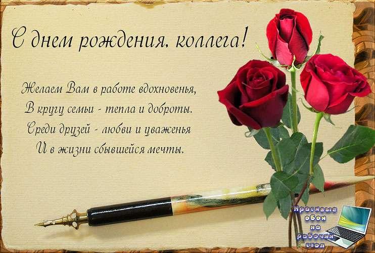 Поздравление коллеге с днем рождения женщине учителю