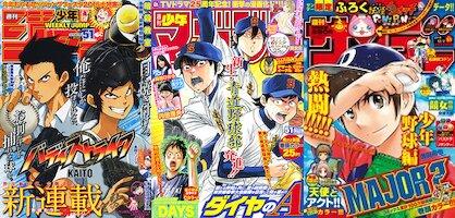 今週のジャンプ・マガジン・サンデー三誌が野球漫画表紙。これまた史上初?明日のチャンピオンが違うのが惜しい。 https://t.co/bqvqRQNNG7