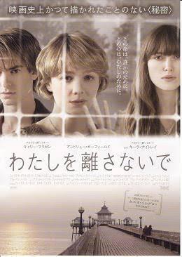 『わたしを離さないで』 映画、日本舞台、日本ドラマ並べるとこうなる。 https://t.co/7pzOK6VBdW