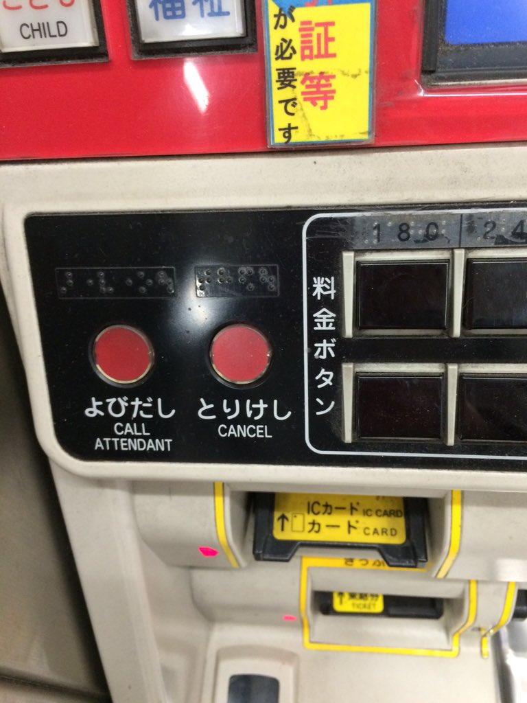 ボタンを押し間違えると駅員が飛び出してくる最悪のUI https://t.co/Pyh4ESye80