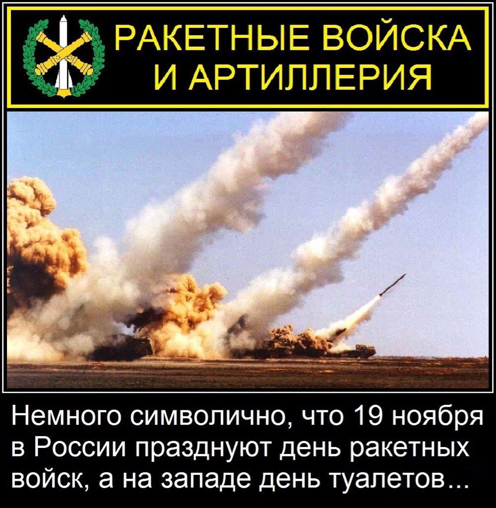 Поздравление с 19 ноября день ракетных войск и артиллерии