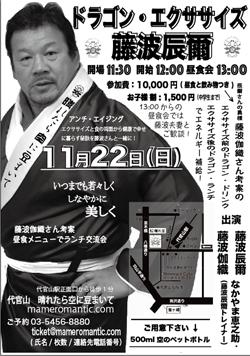 11/22日(日)藤波辰爾本人によるエクササイズの指導とご披露。アンチ・エイジング、美しいプロポーションのために11:30開場、12時開始。藤波伽織レシピの食事とドリンクつき。昼食会は13時〜@tatsumifujinami https://t.co/XlxGWjuI1h
