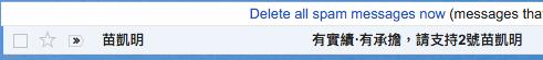 Gmail自動將民建聯email直接放在Spam folder,非常好。 https://t.co/Va1XA2sCOo