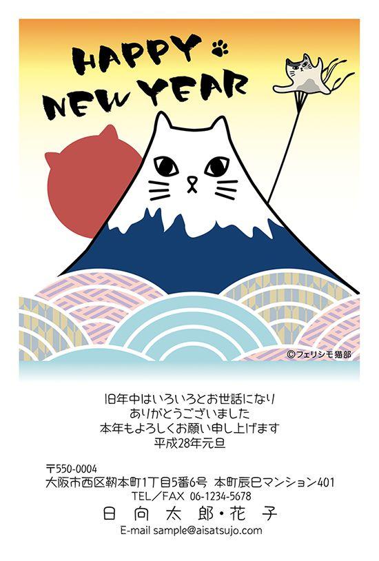 ネコが主役の「にゃん賀状」 今年はフェリシモとコラボもしました! ネコ好きの方はぜひ!! https://t.co/ms8J32onEe https://t.co/vdaK5oEvRi