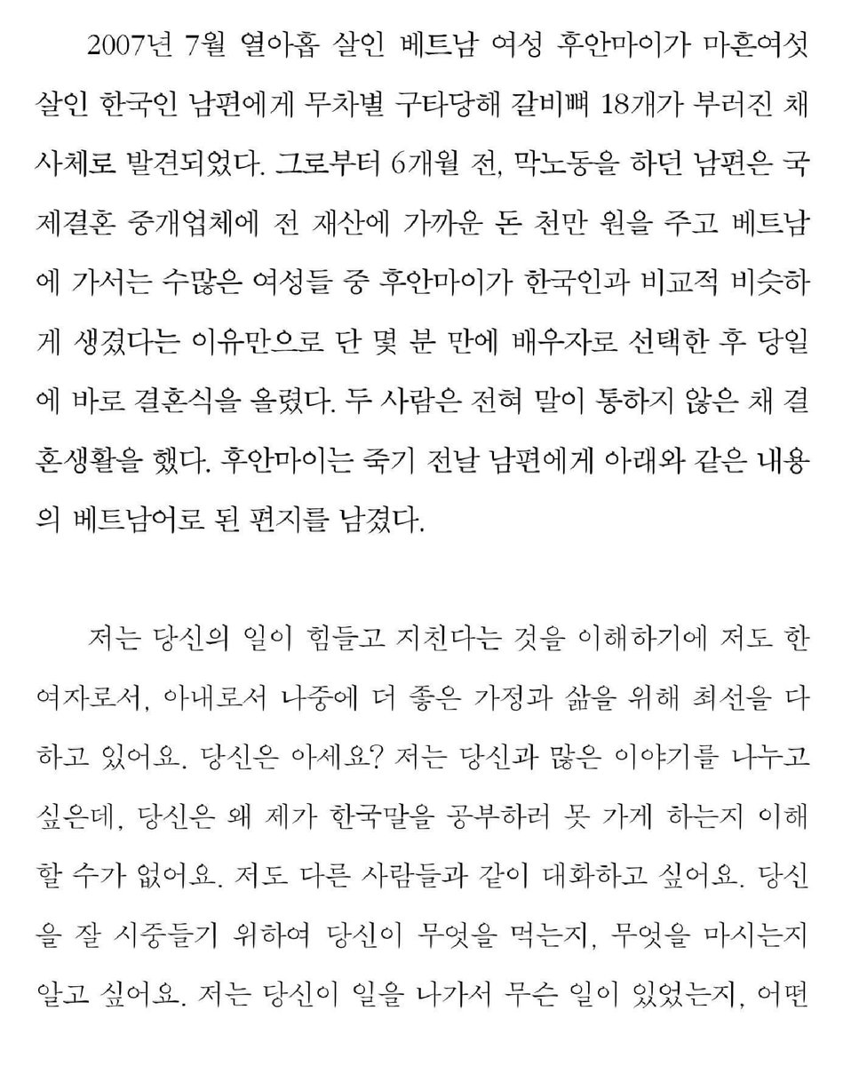 열아홉 살 베트남 여성 후안마이가 마흔여섯 살인 한국인 남편에게 무차별 구타당해 갈비뼈 18개가 부러진 채 사체로 발견되었다. 이것은 후안마이가 죽기 전날 밤 남편에게 남긴 편지다._문유석 <개인주의자 선언> https://t.co/v1PcvLAKcs