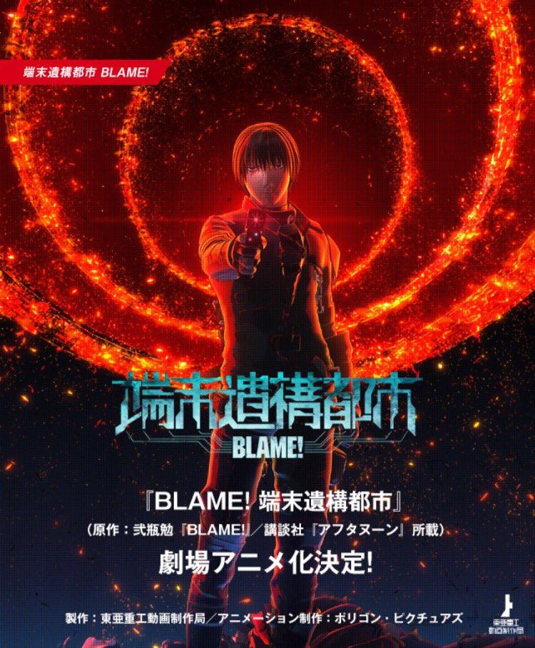 「シドニアの騎士 第九惑星戦役」第八話に劇中劇としても登場した『BLAME! 端末遺構都市』(原作:弐瓶勉)がなんと劇場