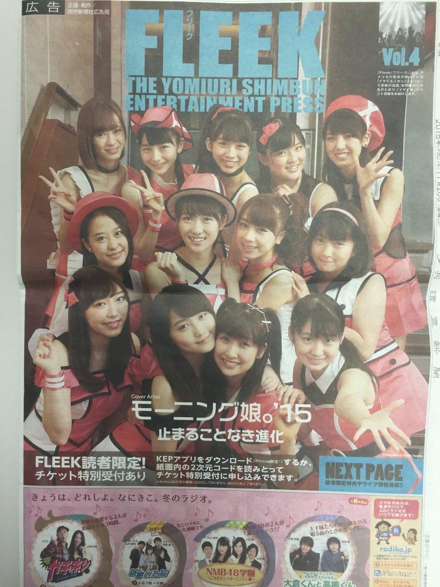 デビューから18周年、進化し続ける「#モーニング娘。」。今日の読売新聞大阪本社版夕刊「FLEEK」11月号に、「#モーニング娘。'15」のインタビューほかライブ&イベント情報が掲載されています。 https://t.co/iTQIK8xMuq