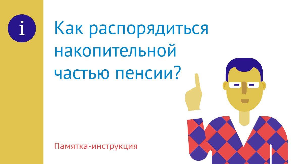 записи Лечение как сохранить накопительную часть пенсии 2015 компании Нижегородский