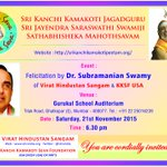 RT @jagdishshetty: Dr @Swamy39 at MUMBAI today Sat at 6 pm at Public Function at Ghatkopar East, Gurukul Technical School Auditorium https:…