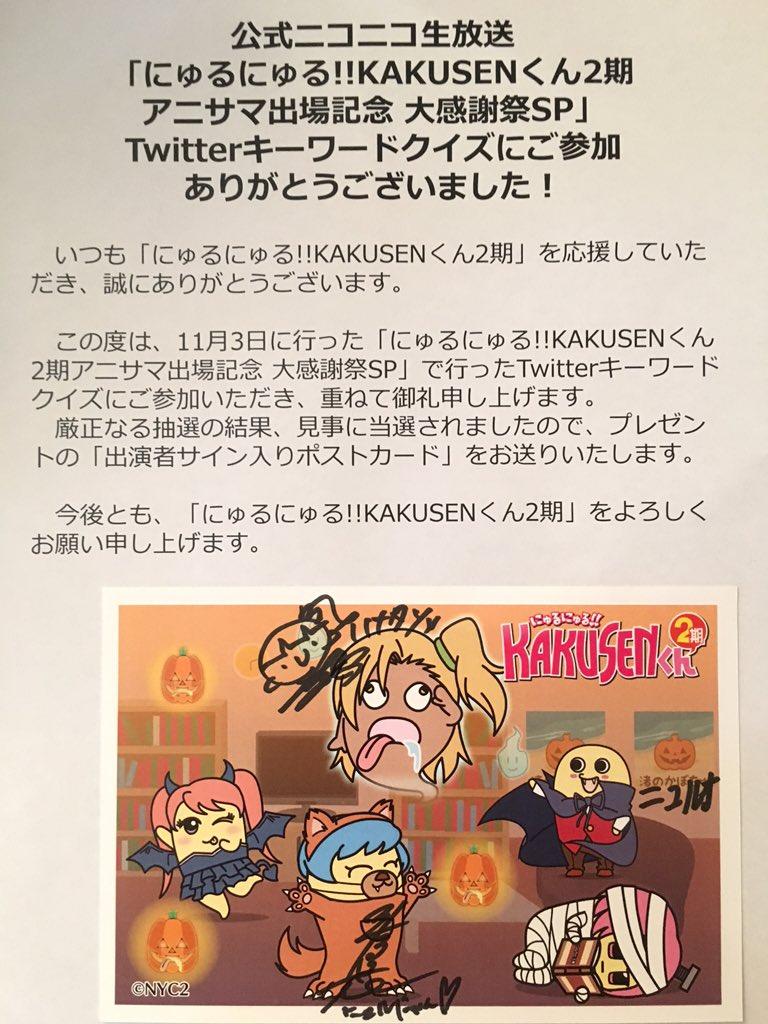 @kakusen_nyurus ポストカード届きましたアアアッ家宝にします!!! メッチャ嬉しいです!ありがとうございました!! #KAKUSEN https://t.co/ChRahIKNZl