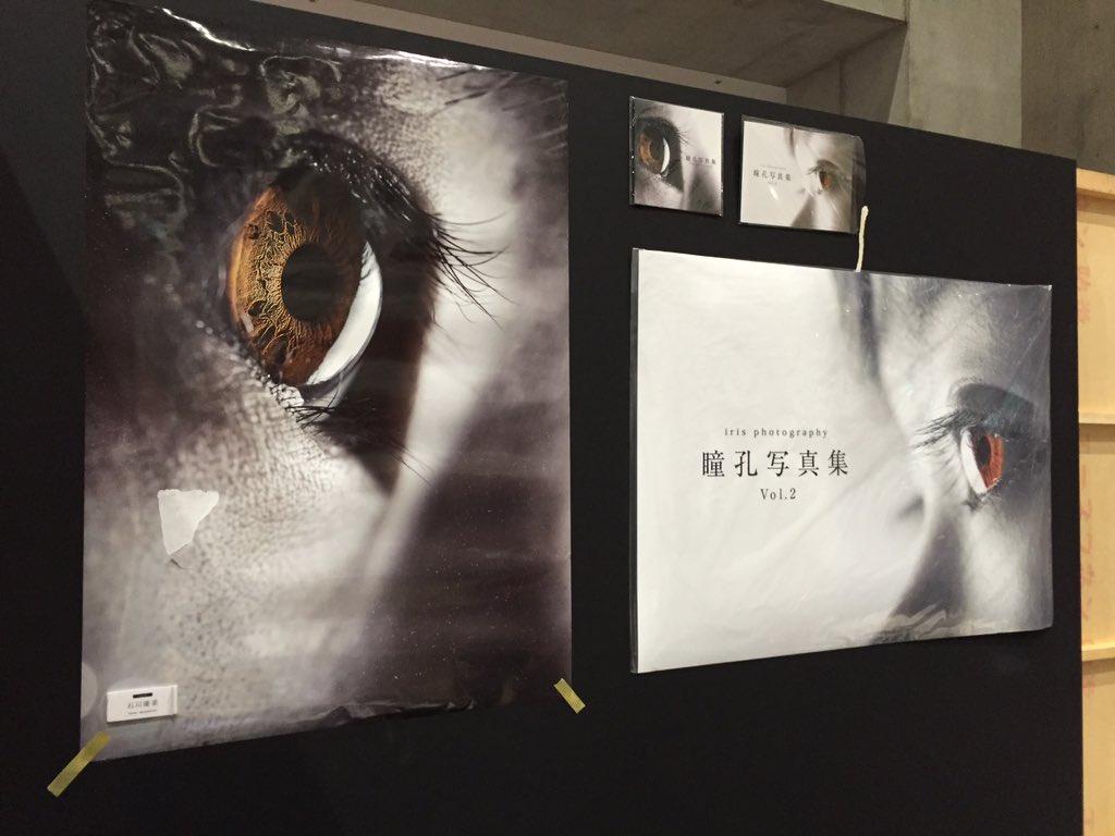 瞳孔写真集、新しいのが出てました。購入。A60。 #デザフェス https://t.co/TfncVS20IH