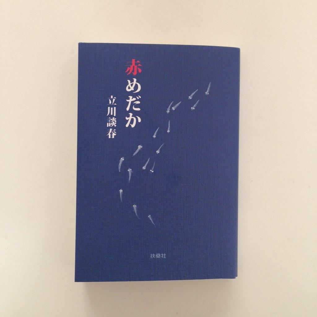 立川談春著『赤めだか』文庫版の装画を描かせていただきました。大好きなエッセイに挿絵を描かせていただき光栄です。 https://t.co/ha6LKsQust https://t.co/BdiBaiThNq