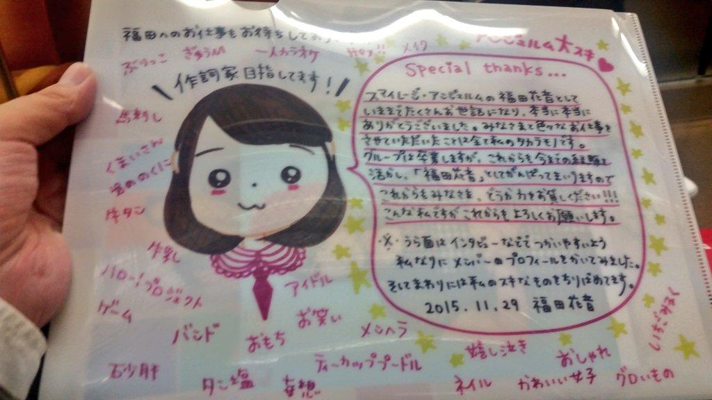 福田花音からのプレゼント。 ありがとう。また仕事しましょう! 貴女が愛したアンジュルムのことももちろん追い続けます。まずは、アンジュルム福田花音卒業コンサート【百花繚乱】@日本武道館の記事、ありったけの愛を込めてお届けします。 https://t.co/toa0H7eui2