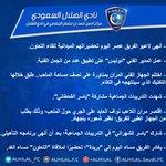 موجز أخبار مران فريق #الهلال الأول لكرة القدم عصر اليوم الأحد. https://t.co/qSqSrkgygO