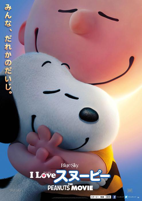 映画ポスター「I LOVE スヌーピー THE PEANUTS MOVIE」(原題:The Peanuts Movie)