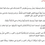 • لتفهم لماذا يقفون مع #إيران ضد الجميع إقرأ هذا • #أنا_عربي_وأتضامن_مع_تركيا #محمد_معروف #محمد_معروف_الشيباني https://t.co/7uInYoRz6p