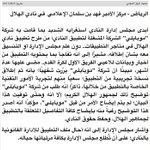 مجلس إدارة نادي #الهلال يصدر بيانًا صحافيًا. https://t.co/Mmvi5KIzIB