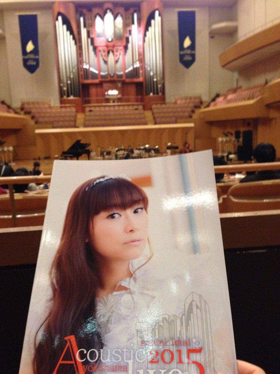 今井麻美さん『アコースティックライブ2015』みなとみらい大ホールに行ってきました。パイプオルガンなどなど…アコースティック楽器での趣向を凝らしたライブ。アカペラや、時に賛美歌を思わせる歌声にも酔いしれる…感動的なステージでした♪ https://t.co/qLrBMahW3c