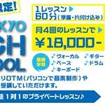 【中学生・高校生 必見!】講師と生徒が1対1、一人一人のやりたい事に合わせた月謝制レッスン「MI Tokyo High School」 https://t.co/xXtRDBRxfV https://t.co/OiXH8li6tM