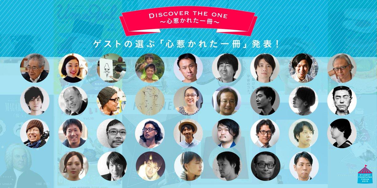 【ついに!】  今週末に迫ったSFF2015の目玉企画の一つでもある、「Discover the one」 への参加ゲストのみなさまの心惹かれた一冊をついに発表です!  ▼コチラから! https://t.co/O2uXIHdtY0 https://t.co/ZwGZXSFUmA