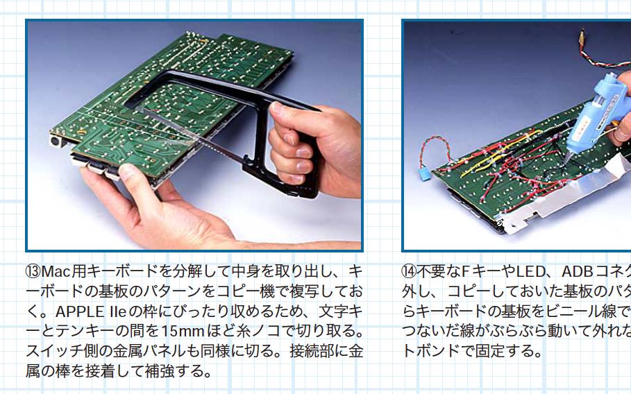 1998年のMac雑誌「MacPower」を見返すと、改造記事の強引さがすごいな。 https://t.co/2A1DJN4L0s