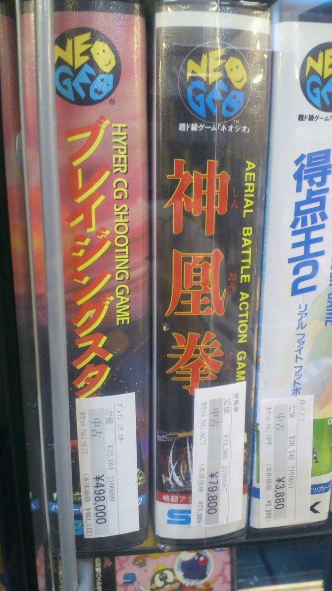 今日行った中古ショップ。ネオジオROMブレイジングスター。 49800円かと思ったが…2度見したよΣ( ̄□ ̄;) https://t.co/faCOBKqWuK