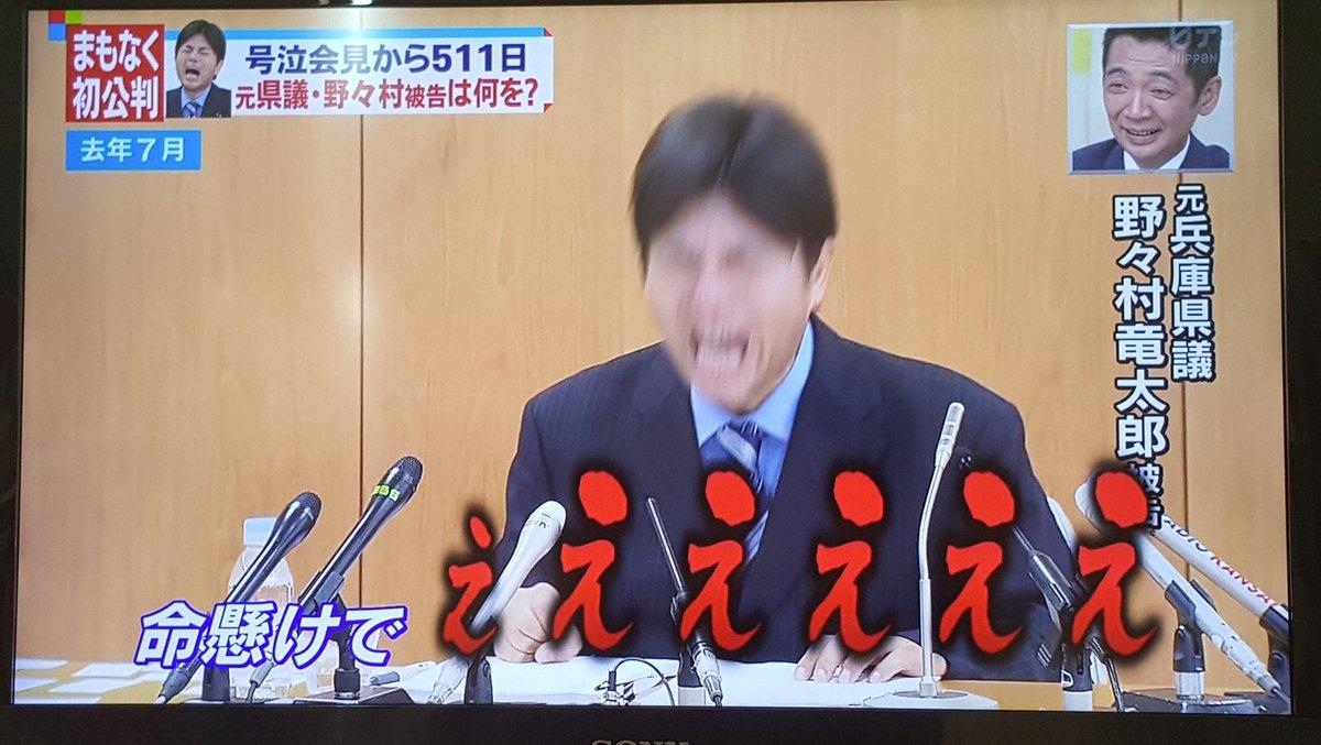 【画像】テレビ局の野々村議員弄りがまた酷いんだが、この人そんな悪いことしたの???