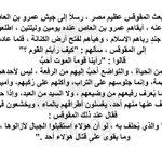 رسالة المقوقس عظيم مصر إلى جيش عمرو ابن العاص . https://t.co/2A6jsI2wrH