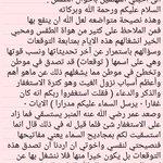 حديث هام حول توقعات الأمطار كتبه الشيخ سعود بن ناصر الكثيري خطيب الجامع الكبير بالحريق #أمطار_الرياض #تعليق_الدراسة https://t.co/Ymmofhz79Y