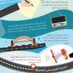 """""""انفوجرافيك"""" إرشادي لكيفية التعامل الآمن مع الأمطار والسيول #امطار_الرياض #امطار_جدة #أمطار_بريدة https://t.co/dGO4ChO4ze"""
