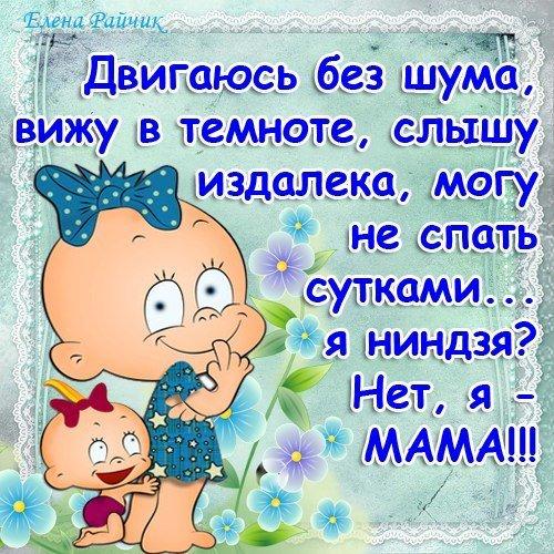 Поздравления маме с днем рождения в статус