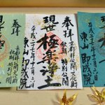 【New】「レア御朱印」ここでもらえる 京都・奈良の主な寺社(リスト一覧) https://t.co/lyIMAWmmms https://t.co/eCzkTLaKCa