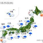 【全国の天気】(25日12:00) https://t.co/x7YRCRPFtj 午後は、九州から関東にかけては厚い雲に覆われて、広い範囲で冷たい雨が降るでしょう。東北も夕方から雨が.. https://t.co/mJOdpbNwFr