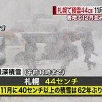 【寒すぎる】全国的な寒さ 札幌では大雪…記録的な積雪量 https://t.co/jxEEIegAxq 11月に積雪が40cmを超えるのは62年ぶり。夜は東北地方でも初雪になる所がありそうだ。 https://t.co/39OUCnViQh